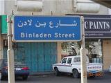 Binladen Street